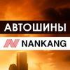 Автошины Nankang
