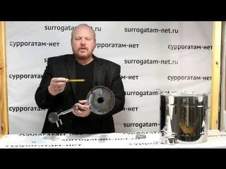 Видеообзор_ самогонный аппарат с разборным сухопарником Народный