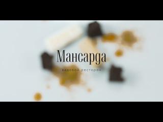 Mansarda | Foie gras