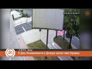 Гімн України. 24 серпня. 6 ранку. Донецьк.