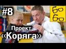 Жесткие приемы Шидловского, проход гарда и операция на ухе. Реалити-шоу Проект