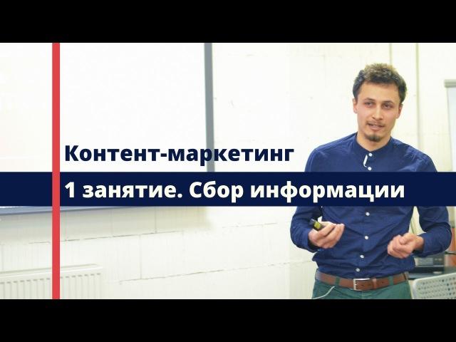 Контент-Маркетинг. Как собирать информацию о проекте? (1 занятие)