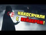 Испортили Вейдера в Изгой-Один!