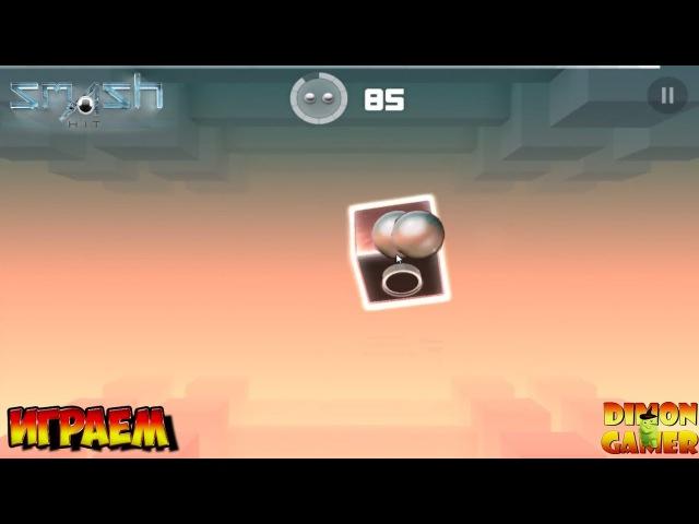 Играем в Smash Hit (Android) (Симулятор Шара Пробивающего Стены!)