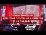 Очень Дешевый Песочный Аниматор   Мамахохотала   НЛО TV