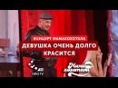 Девушка ОЧЕНЬ Долго Красится Мамахохотала НЛО TV
