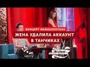 Жена Удалила Аккаунт в Танчиках Мамахохотала НЛО TV