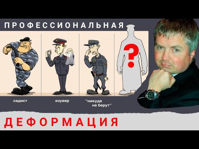 Профессиональная деформация милиции прокуратуры судей превратилась в деградацию Беларусь