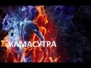 Камасутра. Библия секса (18+)