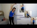 Классическая утренняя зарядка / Фитнес дома для женщин 40