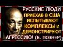 Русские люди в Америке демонстрируют комплексы неполноценности В Познер