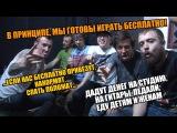 Тизер - Интервью с группой «ПЛАН ЛОМОНОСОВА»