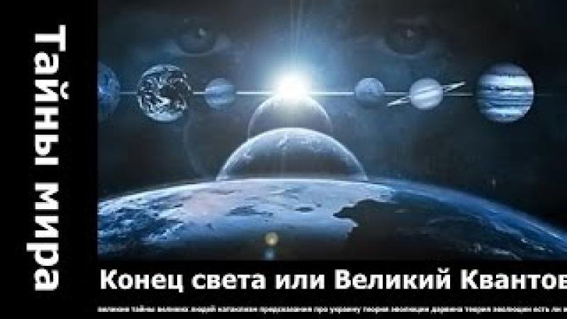 Конец света или Великий Квантовый Переход.. сонник ванги толкование снов авалон ...