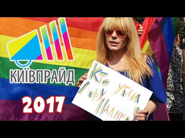 Київ Прайд Kyiv Pride 2017 Марш Равенства ЛГБТ сообщества