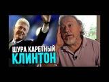 Шура Каретный - Клинтон