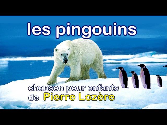 Les pingouins de Pierre Lozère Французский язык для детей