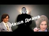 Пара фраз о Диане Шурыгиной  Быть Или