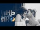 ЭGO - Инь и Ян Премьера 2017