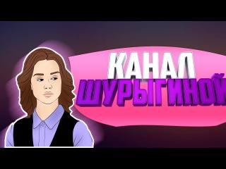 Свадьба Дианы Шурыгиной Героиня громкого скандала выходит
