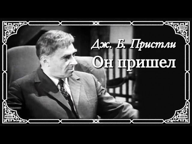 Спектакль Он пришел_1973 (драма).