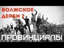 VLOG47 ч 2 ПРОВИНЦИАЛЫ Волжское дерби Казань