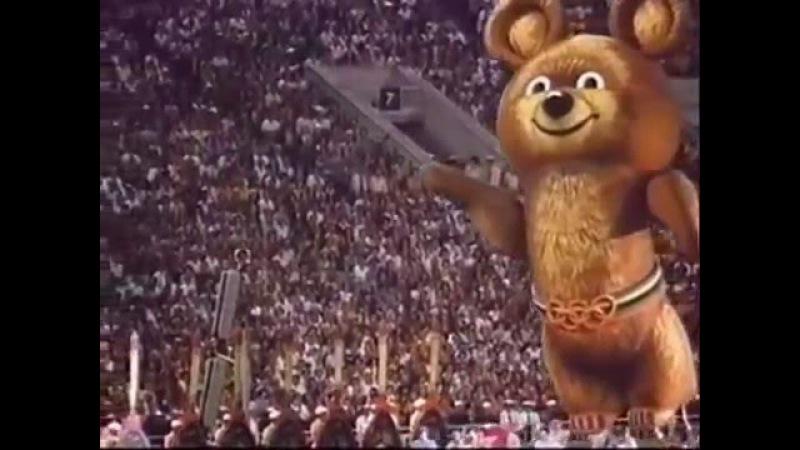 Песня. Олимпиада-80.