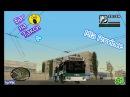Игарем в Mta Province 1 (Баг на такси)