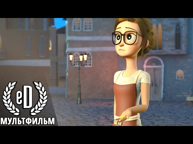 «Исполнитель желаний», короткометражный мультфильм