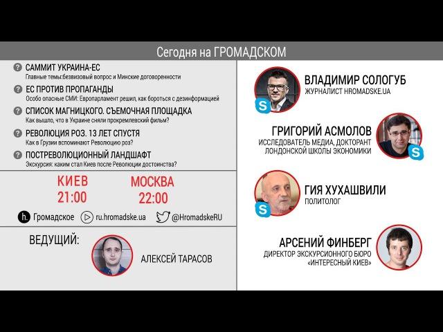 Саммит Украина-ЕС, ЕС против пропаганды, постреволюционный ландшафт. 25.11.2016.