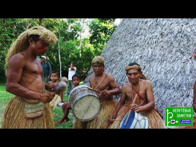 Непутевые заметки. Перу: племена Амазонки. Выпуск от04.12.2016
