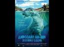 Динозавр Ми ши Хранитель Озера 2005 фэнтези семейный вторник кинопоиск фильмы выбор кино приколы ржака топ