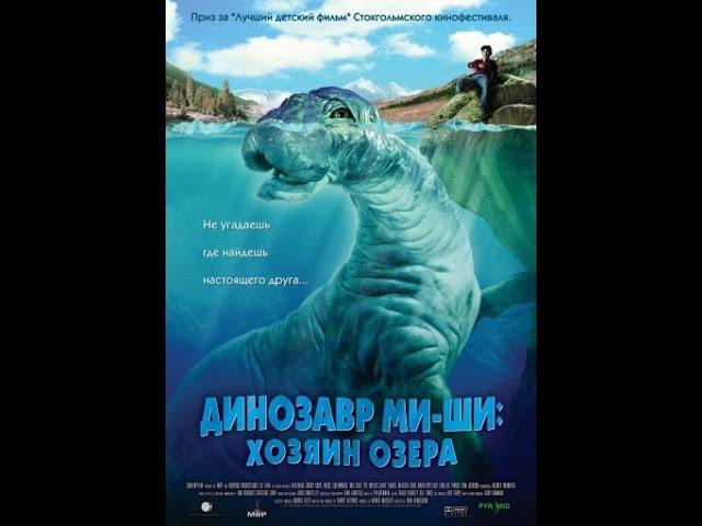 Динозавр Ми-ши Хранитель Озера(2005)
