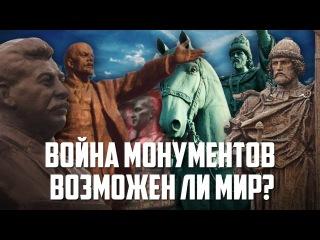 Е.Спицын, А.Пыжиков и А.Фефелов. Война монументов. Возможен ли мир? 18.11.2016