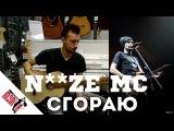 show MONICA bonus #35 - Noize MC - Сгораю Как играть