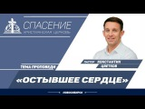 Пастор Константин Цветков (9.02.2017) -