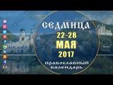 Мультимедийный православный календарь на 22–28 мая 2017 года