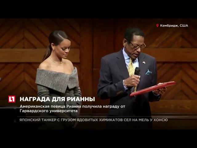 Американская певица Рианна получила награду от Гарвадского университета