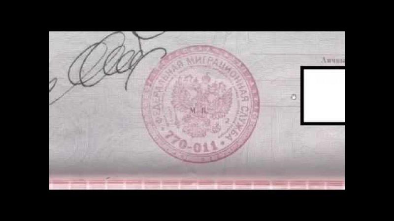 Тайны Российского паспорта, чего не знают граждане РФ, кто в России мигрант, гражданство это фикция