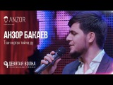 Анзор Бакаев - Тхан юртах тийна ду 2017 HD (9 волна)