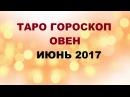 ОВЕН. ГОРОСКОП НА ИЮНЬ 2017Г. Онлайн Таро гадание.