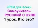 1-урок. УЧИМ РУССКИЙ ЯЗЫК. Кто? Что? Самоучитель РУССКИЙ С НУЛЯ обучение русскому иностранцев