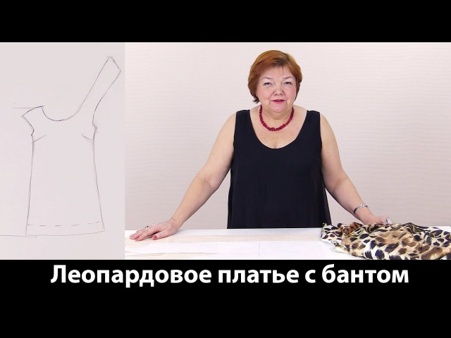 Леопардовое платье с бантом Моделирование от базовой основы Как сшить платье своими руками Часть 1