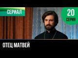 ▶️ Отец Матвей 20 серия - Мелодрама | Фильмы и сериалы - Русские мелодрамы