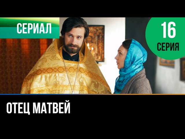 Отец Матвей 16 серия
