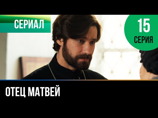 Отец Матвей 15 серия