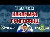 Григорьянц - Накамура, 1 партия, 5+2. Ферзевый гамбит. Speed chess 2017 блиц. Шахматы. Серге ...