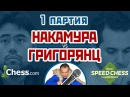Григорьянц - Накамура, 1 партия, 5+2. Ферзевый гамбит. Speed chess 2017 блиц. Шахматы. Серге ...