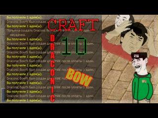 Выпуск №1. Крафт 10-ти Draconic Bow, или что меня заставляет пукнуть от счастья.