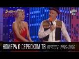 Лучшие номера о сербском тв в Вечернем Квартале за 2015 - 2016