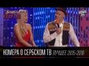 Лучшие номера о сербском тв в Вечернем Квартале за 2015 2016